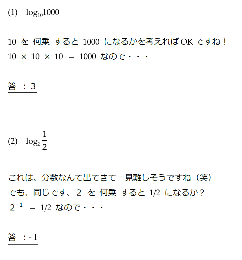 対数解法1