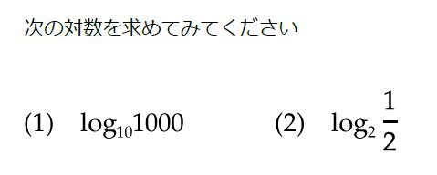 対数問題1