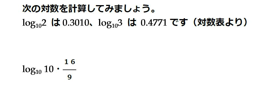 対数問題2