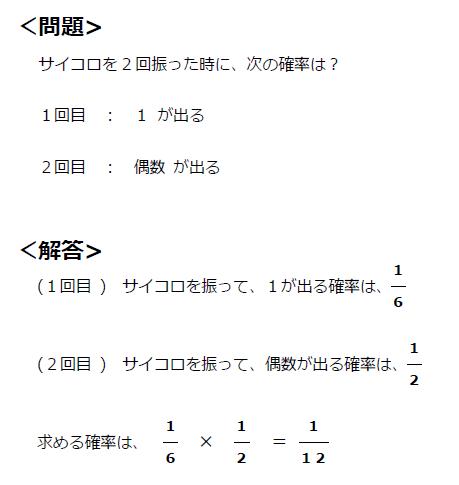 確率乗法定理問題と解答